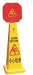 直立式告示牌-小心地滑  280MM*280MM*950MM  黄色  地面警示 标志牌  提醒告示牌 安全警示  安全标识 物业管理