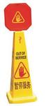 直立式告示牌-暂停服务  280MM*280MM*950MM  黄色  物业管理 标志牌  告示牌 安全警示 地面警示 安全标识