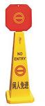 直立式告示牌-闲人免进  280MM*280MM*950MM  黄色 安全警示 安全标识 物业管理  提醒告示牌 地面警示 标志牌