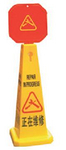 直立式告示牌-正在维修  280MM*280MM*950MM  黄色 标志牌 物业管理告示牌 提醒告示牌 地面警示 安全标识