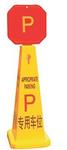 直立式告示牌-专用车位  280MM*280MM*950MM  黄色 停车管理 提醒告示牌 地面警示 安全标识 物业管理   标志牌