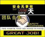 安全生产日-团队合作 500MM*750MM 安全生产日看板 安全宣传