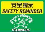 安全提示-安全源于信赖 安全文化宣传 安全宣传
