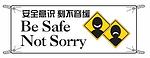 安全标语-安全意识 刻不容缓 1M*3M PVC耐久布 安全宣传海报 安全宣传