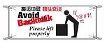 安全标语-搬运切忌 扭头交谈 1M*3M PVC耐久布 安全宣传海报 安全宣传