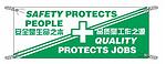 安全标语-安全是生命之本 品质是工作之源 1M*3M PVC耐久布 安全宣传海报 安全宣传