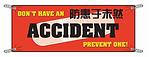 安全标语-防患于未然 1M*3M PVC耐久布 安全宣传海报 安全宣传