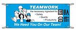 安全标语-团队合作 1M*3M PVC耐久布 安全宣传海报 安全宣传