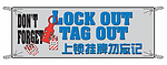安全标语-上锁挂牌勿忘记 1M*3M PVC耐久布 安全宣传海报 安全宣传