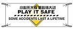 安全标语-小心无大错 粗心铸大过 1M*3M PVC耐久布 安全宣传海报 安全宣传