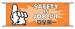 安全标语-安全第一 1M*3M PVC耐久布 安全宣传海报 安全宣传