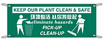 安全标语-环境整洁 从你我做起 1M*3M PVC耐久布 安全宣传海报 安全宣传