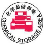 耐用乙烯安全地贴-化学品存储地 Φ440MM 地面胶带 厂家批发 安全标识  防滑膜贴纸  耐用地贴 安全提示