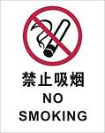耐用乙烯安全地贴-禁止吸烟 440MM*554MM 吸烟管理 厂家直销 地面警示 防滑膜地贴 地面胶带 安全标识 耐用地贴