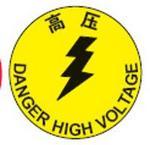 耐用乙烯安全地贴-高压 Φ440MM 地面胶带 高压提示 指示牌 厂家批发 安全标识  附防滑膜  耐用地贴 不干胶地贴