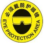 耐用乙烯安全地贴-必须戴防护眼镜 Φ440MM 眼睛防护 安全提醒 耐用地贴 安全提示 地面胶带 厂家批发 安全标识