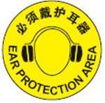 耐用乙烯安全地贴-必须戴护耳器 Φ440MM 护耳标识 安全提示 厂家批发 安全标识 防滑膜贴纸  安全地贴