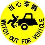 耐用乙烯安全地贴-当心车辆 Φ440MM 耐用地贴 安全警示 交通提醒 地面标识 防滑膜地贴 厂家直销 地面胶带