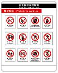 禁止标志 安全标识认知指南 500MM*750MM 红黑色 安全认知指南 安全宣传