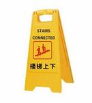 A字告示牌-楼梯上下 L320*W370*H650MM  黄色 物业管理 告示牌 地面警示 安全标识 标志牌  人字警示牌  提示牌