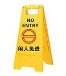 A字告示牌-闲人免进 L320*W370*H650MM   黄色 办公楼提示牌  物业管理 地面警示 人字告示牌  安全标识  警示标志牌