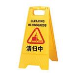 A字告示牌-清扫中 L320*W370*H650MM  黄色 人字标志牌  地面标识  物业管理  安全标志牌 安全警示 视觉提醒