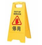 A字告示牌-停用 L320*W370*H650MM  黄色 地面标识  安全标志牌 视觉提醒 人字标志牌  物业管理 地面警示