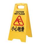A字告示牌-小心地滑 L320*W370*H650MM   黄色 人字警示牌 地面警示 提示牌  物业管理 安全标识 告示牌  标志牌