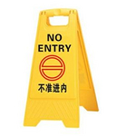 A字告示牌-不准进内 L320*W370*H650MM  黄色  物业管理 人字标志牌  地面标识 办公楼告示牌  安全警示 标志牌