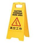 A字告示牌-高空工作 L320*W370*H650MM  黄色 安全警示 人字标志牌  地面标识  物业管理  视觉提醒 安全标志牌