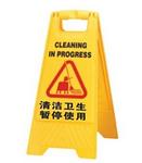 A字告示牌-清洁卫生 暂停使用 L320*W370*H650MM  黄色  安全标志牌  视觉提醒 物业管理 人字标志牌  地面标识