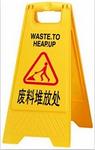 A字告示牌-废料堆放处 L320*W370*H650MM  黄色 人字安全警示 视觉提醒  标志牌  地面标识  物业管理  安全标志牌