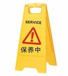 A字告示牌-保养中 L320*W370*H650MM   黄色 地面警示 提示牌  物业管理 人字牌  安全标识 告示牌  警示标志牌