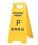 A字告示牌-专用车位 L320*W370*H650MM  黄色 停车管理 视觉提醒 人字标志牌  地面标识  安全标志牌  物业管理
