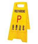 A字告示牌-免费泊车 L320*W370*H650MM   黄色 停车场提示牌 人字标志牌  告示牌  安全警示 标志牌  地面警示