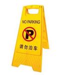 A字告示牌-请勿泊车 L320*W370*H650MM   黄色 地面警示 物业管理  提示牌 人字标志牌  告示牌  安全警示 标志牌