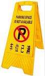 A字告示牌-车位已满 L320*W370*H650MM  黄色  物业管理 人字标志牌  地面标识 停车场标志牌 视觉提醒 标识牌