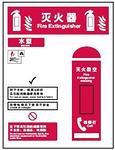灭火器指示标识-水型 500MM*750MM  红黑色 安全认知指南 安全宣传