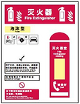 灭火器指示标识-泡沫型 500MM*750MM  红黄黑色 安全认知指南 安全宣传