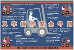 认知类-叉车操作安全守则 500MM*750MM 安全宣传看板 安全宣传