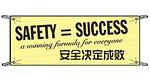 安全标语-安全决定成败 1M*3M PVC耐久布 安全宣传海报 安全宣传