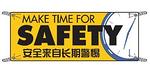 安全标语-安全来自长期警惕 1M*3M PVC耐久布 安全宣传海报 安全宣传