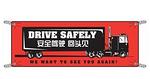 安全标语-安全驾驶 回头见 1M*3M PVC耐久布 安全宣传海报 安全宣传
