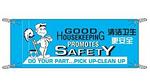 安全标语-清洁卫生 更安全1M*3M PVC耐久布 安全宣传海报 安全宣传