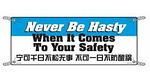 安全标语-宁可千日不松无事 不可一日不防酿祸 1M*3M PVC耐久布 安全宣传海报 安全宣传