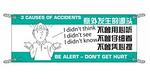 安全标语-意外发生的源头 1M*3M PVC耐久布 安全宣传海报 安全宣传