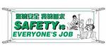 安全标语-您的安全 我的追求 1M*3M PVC耐久布 安全宣传海报 安全宣传