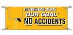 安全标语-我们的目标是零事故 1M*3M PVC耐久布 安全宣传海报 安全宣传