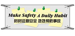 安全标语-时时注意安全 处处预防事故 1M*3M PVC耐久布 安全宣传海报 安全宣传