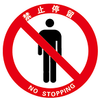 耐用乙烯安全地贴-禁止停留 Φ440MM 地面胶带 安全提示 指示牌 厂家批发 安全标识  附防滑膜  耐用地贴 不干胶地贴